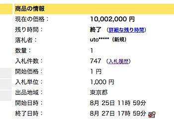 「mF247」事業譲渡の優先交渉権は1,000万円で落札
