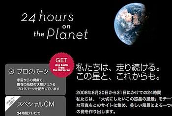 日産、24時間テレビ特設サイト「24 hours on the Planet」開設