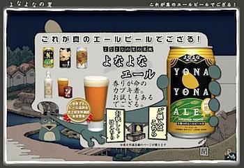 楽天ビールランキングで1位を争うカリスマビール「よなよなエール」