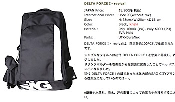 SAGLiFE「DELTA FORCE I」購入