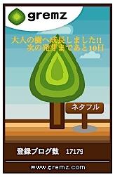 「グリムス」が大人の樹に成長した!