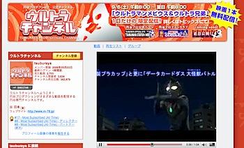円谷プロ、YouTubeで「ウルトラマンメビウス&ウルトラ兄弟」を無料配信