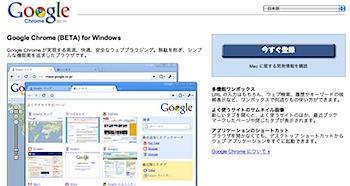 Googleのウェブブラウザ「Google Chrome」ダウンロード可能に!