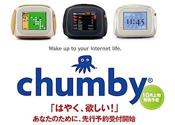 「chumby(チャンビー)」先行予約受付開始