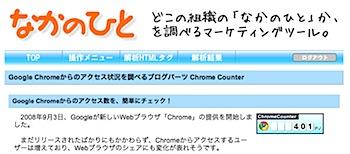 「Google Chrome」のアクセス数を表示するブログパーツ「Chrome Counter」