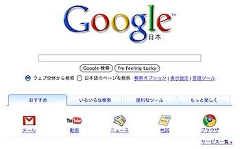 Google、トップページに「ブラウザ」アイコン追加
