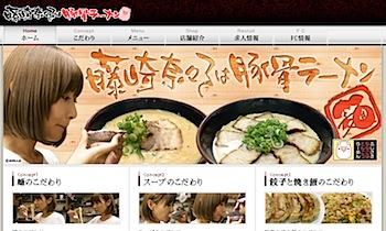 「藤崎奈々子は豚骨ラーメン」開店