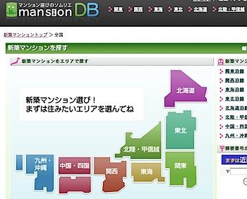 新築マンション検索「マンションDB」Googleストリートビュー対応