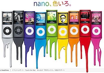 加速度センサー搭載&9色ラインナップ「iPod nano」