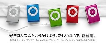 「iPod shuffle」新しいカラーバリエーションが登場