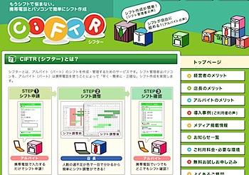 アルバイトのシフト管理ウェブアプリ「シフター」