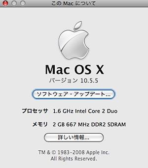 「Mac OS X 10.5.5アップデート」リリース