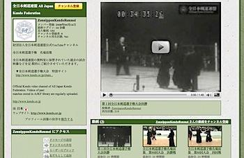 全日本剣道連盟、YouTubeにチャンネルを開設