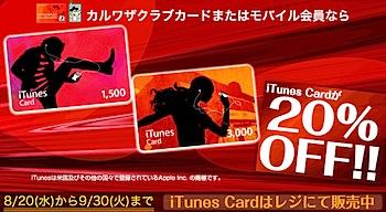 「サークルKサンクス」で「iTunes Card」が20%オフ(期間限定)