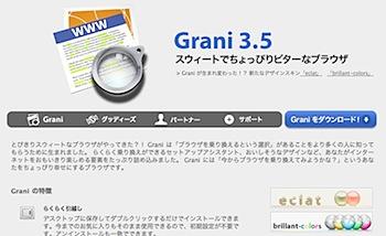 女性向けデザインを用意したウェブブラウザ「Grani 3.5」