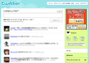 「Twitter」ユーザインターフェースが変わる