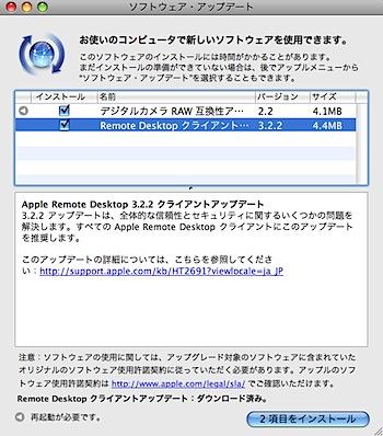 「Apple Remote Desktop 3.2.2 クライアントアップデート」リリース