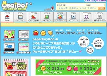 ペパボの料金決済サービス「おさいぽ!」