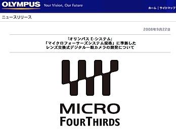 オリンパス「マイクロフォーサーズ」対応デジカメを開発中