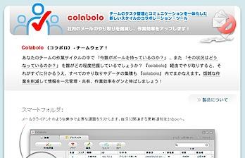 メールソフトみたいなコラボレーションツール「コラボロ」