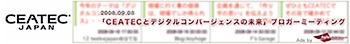 AMNスポンサー「CEATEC JAPAN」スタート