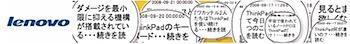 AMNスポンサー「レノボ・ジャパン」スタート