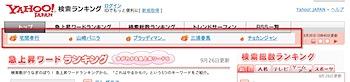 Yahoo!検索ランキング「急上昇検索ワード」登場