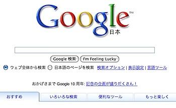 Googleが10周年、記念コンテンツを公開