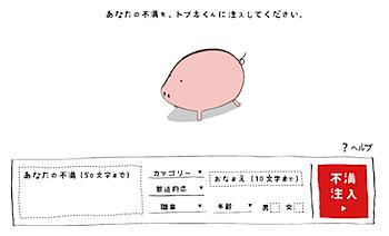 全日本ご不満放出選手権「booing.jp」