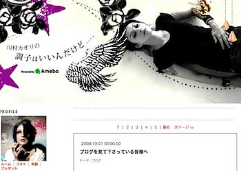 川村カオリ、がん再発をブログで告白
