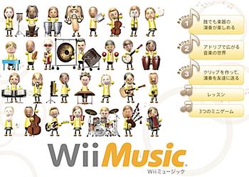 「Wii Music」のテレビCMが気になる