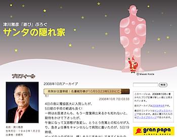 津川雅彦、緒形拳の最期をブログに綴る