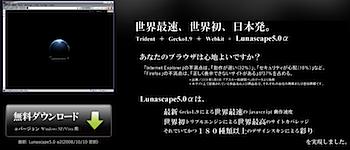 WebKit高速化・CPU使用率低減・安定性向上した「Lunascape 5.0α2」リリース