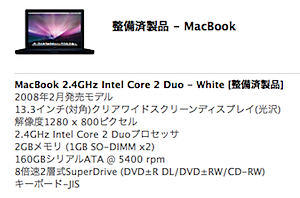 Apple Store整備済製品に「MacBook」123,500円