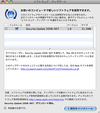 Mac OS X「セキュリティアップデート 2008-007」リリース