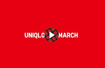 「UNIQLO MARCH」ユニクロの新しいウェブキャンペーン