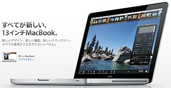 新しい「MacBook」ガラス製マルチタッチトラックパッド搭載
