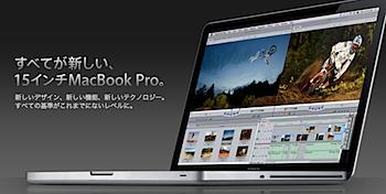 「MacBook Pro」15インチが新デザインに