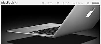 「MacBook Air」グラフィック向上・ストレージ増量