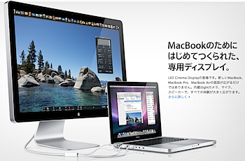 MacBook専用ディスプレイ「LED Cinema Display」