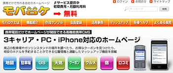 携帯電話で作成できる企業向け携帯ウェブ作成サービス「モバロケ」