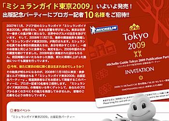「ミシュランガイド東京2009」出版記念パーティーにブロガー招待