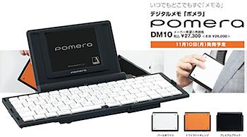 テキスト入力に特化したデジタルメモツール「ポメラ」