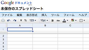 Googleスプレッドシートをアンケートや応募で便利に使う方法