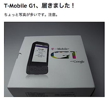 ビザビ・M谷店長による「T-Mobile G1」ファーストインプレッション