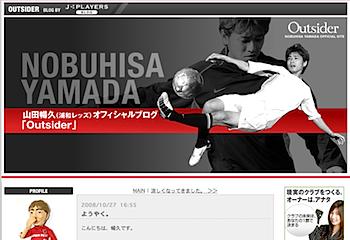 浦和レッズ・山田暢久「ようやく勝てました。すみません」