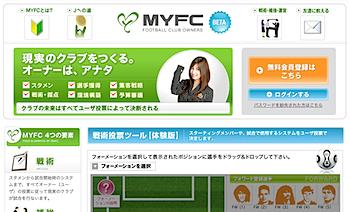 """集合知でサッカークラブを育てるリアル""""サカつく""""「MYFC(マイフエシー)」"""