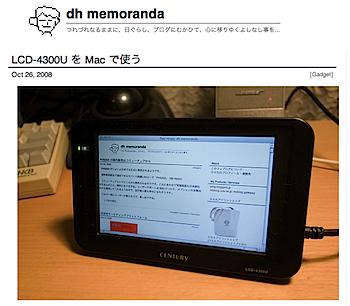 USB接続するサブモニタ「LCD-4300U」