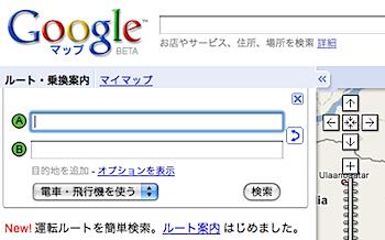 Googleマップで「ルート案内」機能がスタート