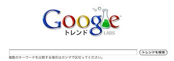 「Google トレンド(試験版)」日本でサービス開始